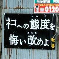 京急さんがまたやりやがったぁぁ! 「京急かぁまたたたたーっ」駅爆誕、ひでぶな北斗の拳仕様に YouTube動画>11本 ->画像>53枚